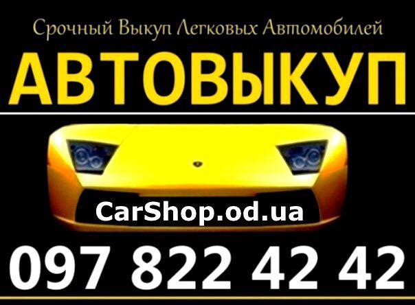 Разборка бу запчасти для автомобилей продажа авто