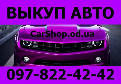 Легковая продажа автомобилей (авто) в украине